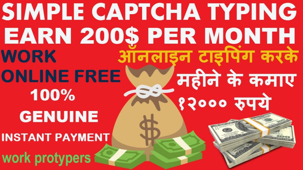 earn money 200$ per month simple captcha typing | work at