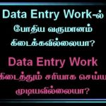 Earn – Home Based Online Data Entry (வீட்டிலிருந்தபடியே ($)டாலரில் வருமானம் பெற)