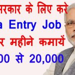 Online Data Entry Jobs –  Do Typing Work For Indian Government Digitize India Job (घर बैठे काम)